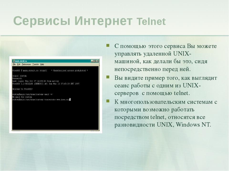 Сервисы Интернет Telnet С помощью этого сервиса Вы можете управлять удаленной...