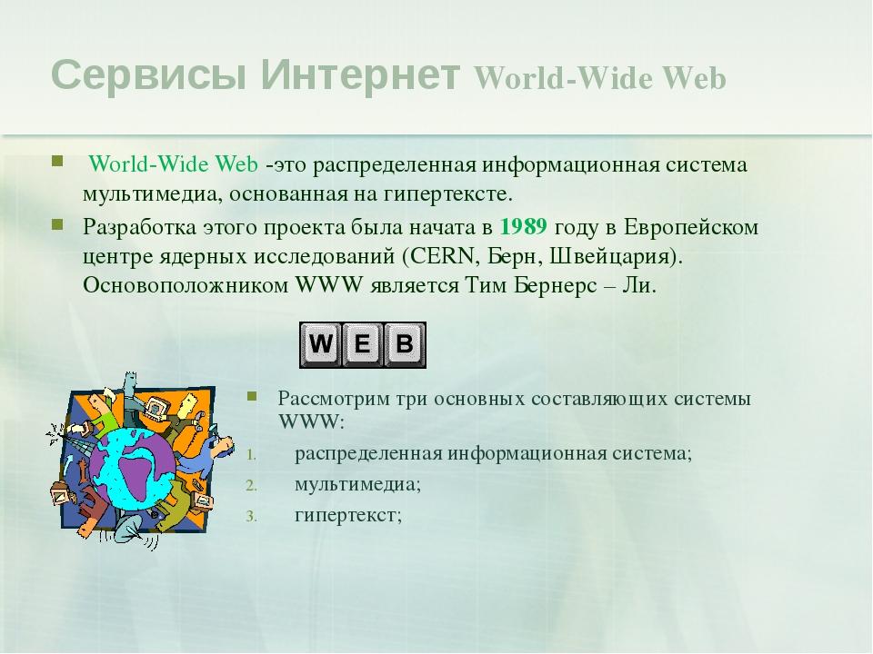 Сервисы Интернет World-Wide Web World-Wide Web -это распределенная информацио...