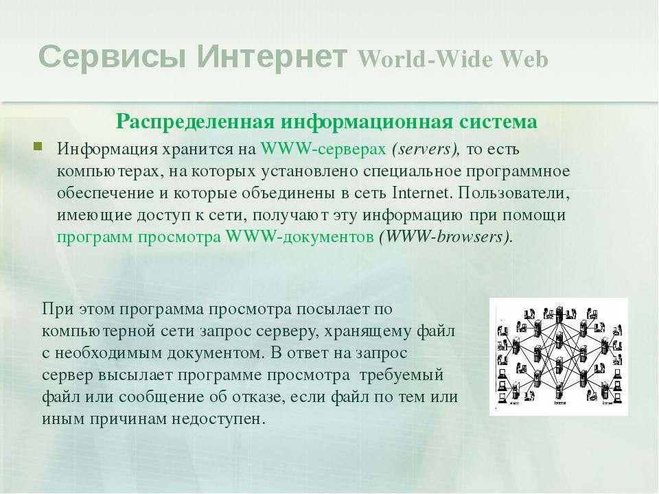 Распределенная информационная система Информация хранится на WWW-серверах (se...