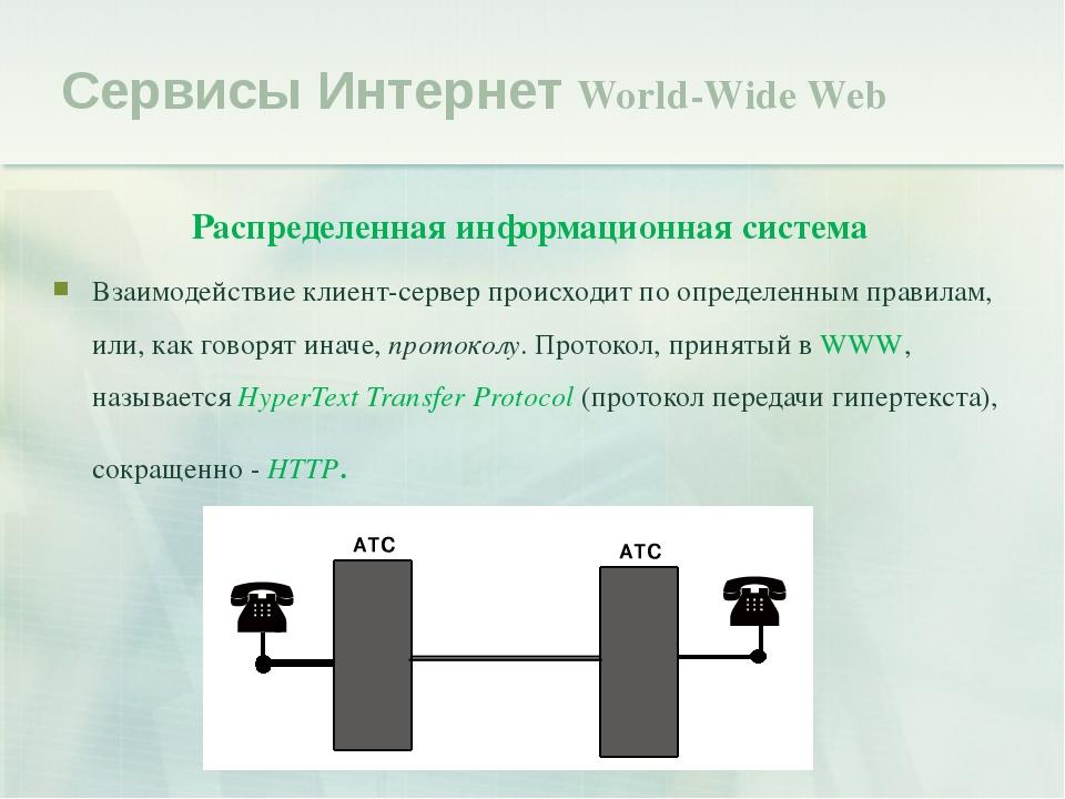 Распределенная информационная система Взаимодействие клиент-сервер происходит...