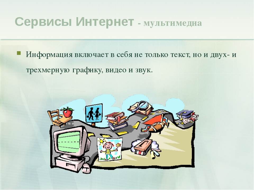 Информация включает в себя не только текст, но и двух- и трехмерную графику,...
