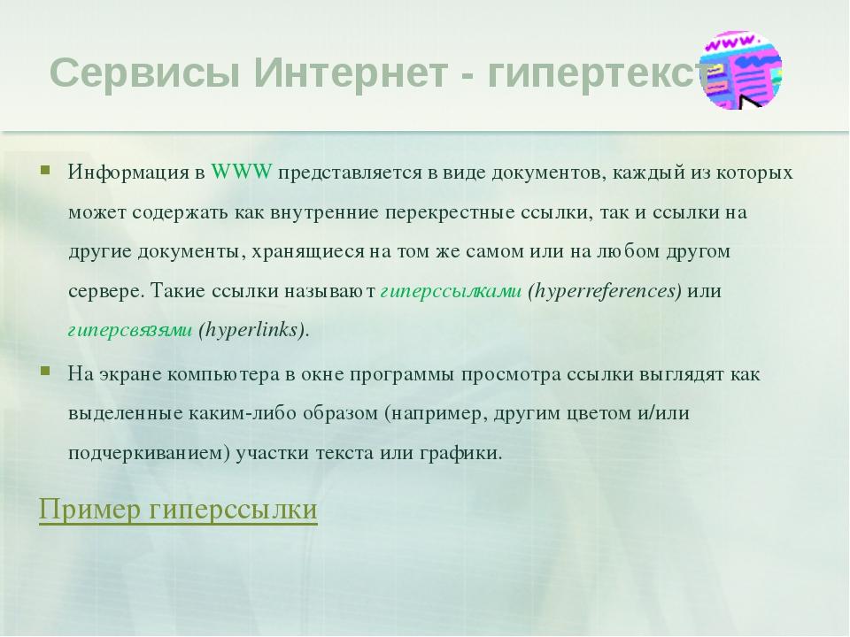 Информация в WWW представляется в виде документов, каждый из которых может со...