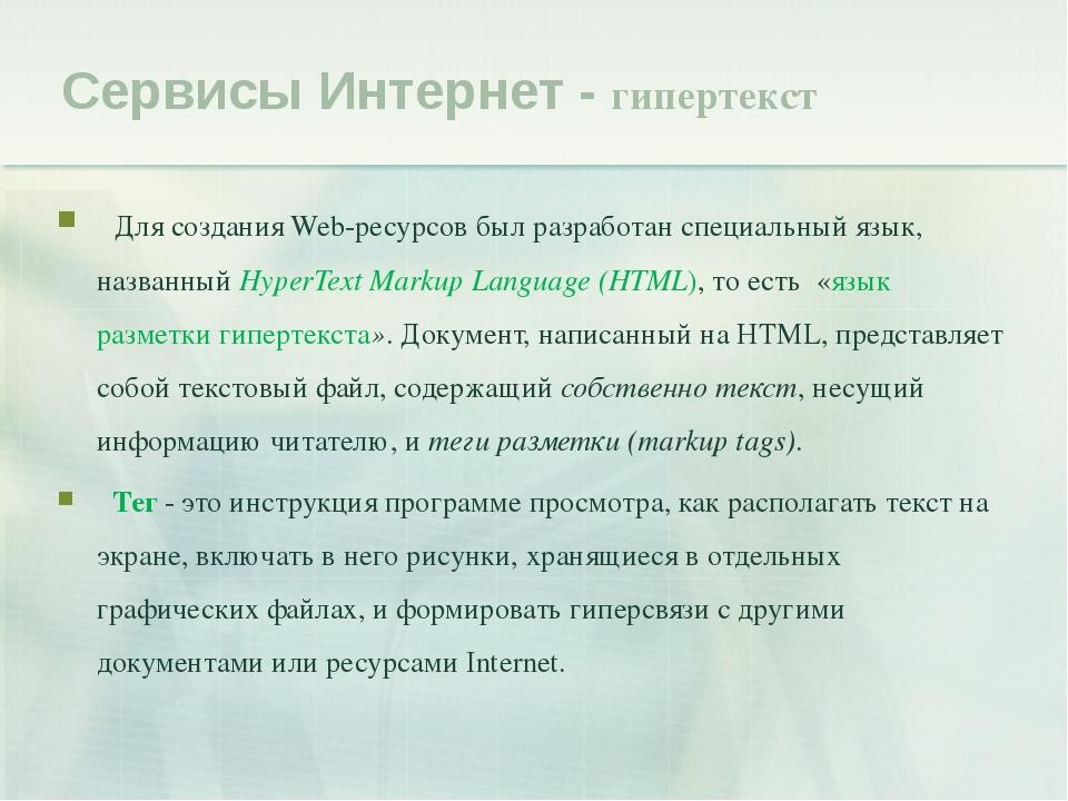 Сервисы Интернет - гипертекст Для создания Web-ресурсов был разработан специа...