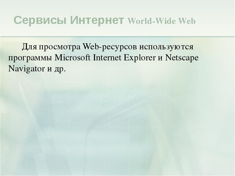Для просмотра Web-ресурсов используются программы Microsoft Internet Explore...