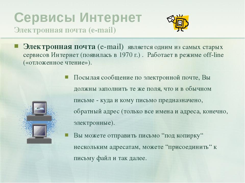 Электронная почта (e-mail) является одним из самых старых сервисов Интернет (...