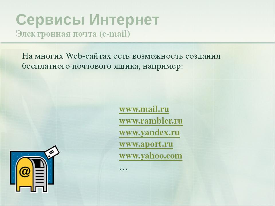 www.mail.ru www.rambler.ru www.yandex.ru www.aport.ru www.yahoo.com … Сервис...