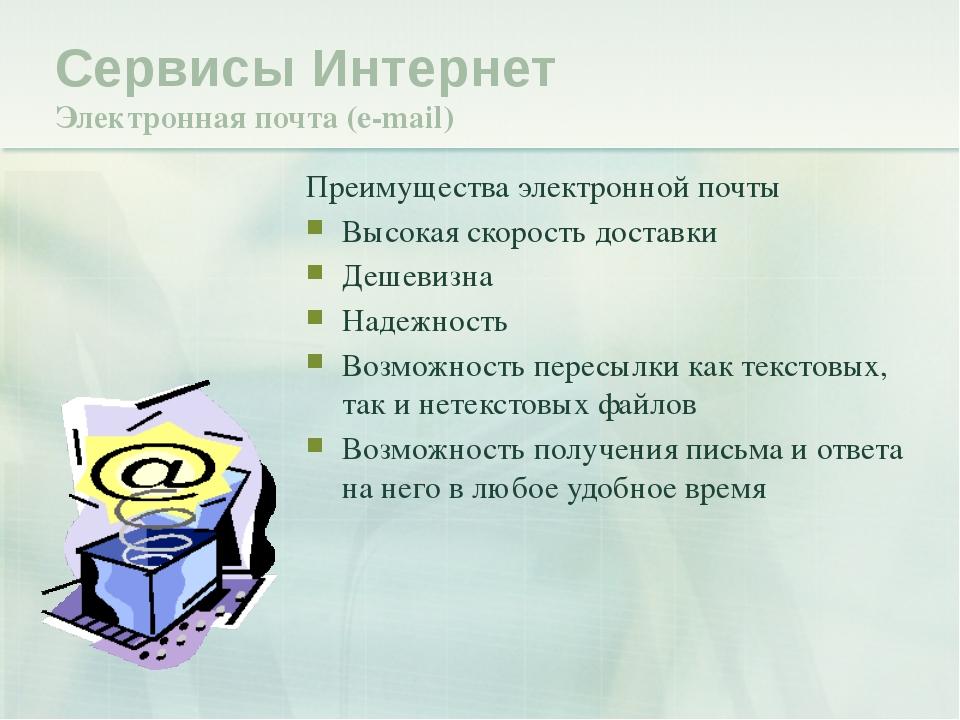 Преимущества электронной почты Высокая скорость доставки Дешевизна Надежность...