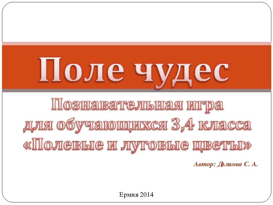 Автор: Дьякова С. А. Ермия 2014