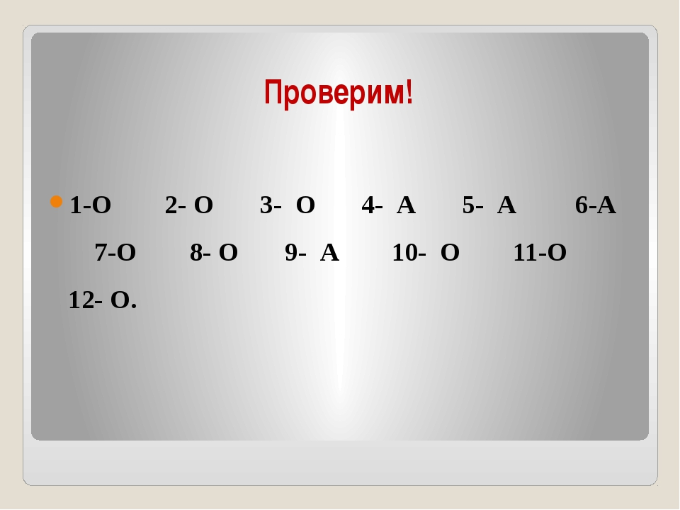 Проверим! 1-О 2- О 3- О 4- А 5- А 6-А 7-О 8- О 9- А 10- О 11-О 12- О.