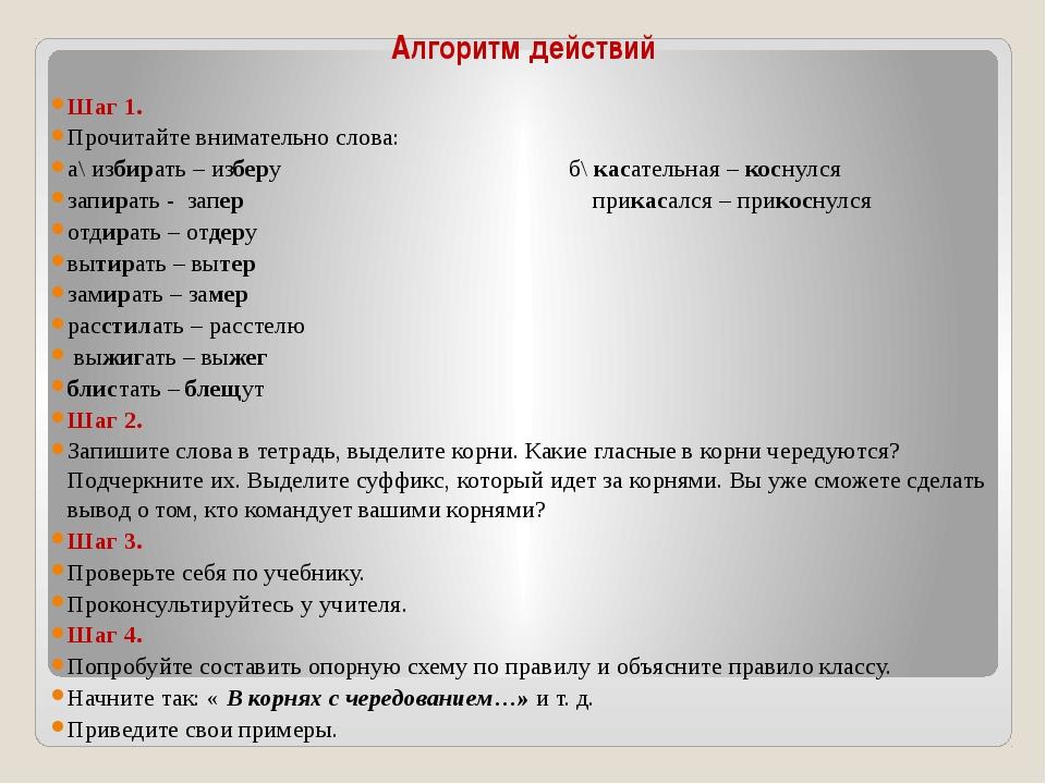 Алгоритм действий Шаг 1. Прочитайте внимательно слова: а\ избирать – изберу б...