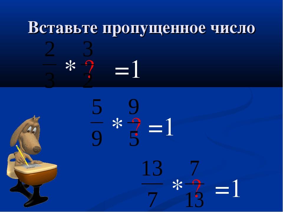 Вставьте пропущенное число * ? =1 * ? =1 * ? =1