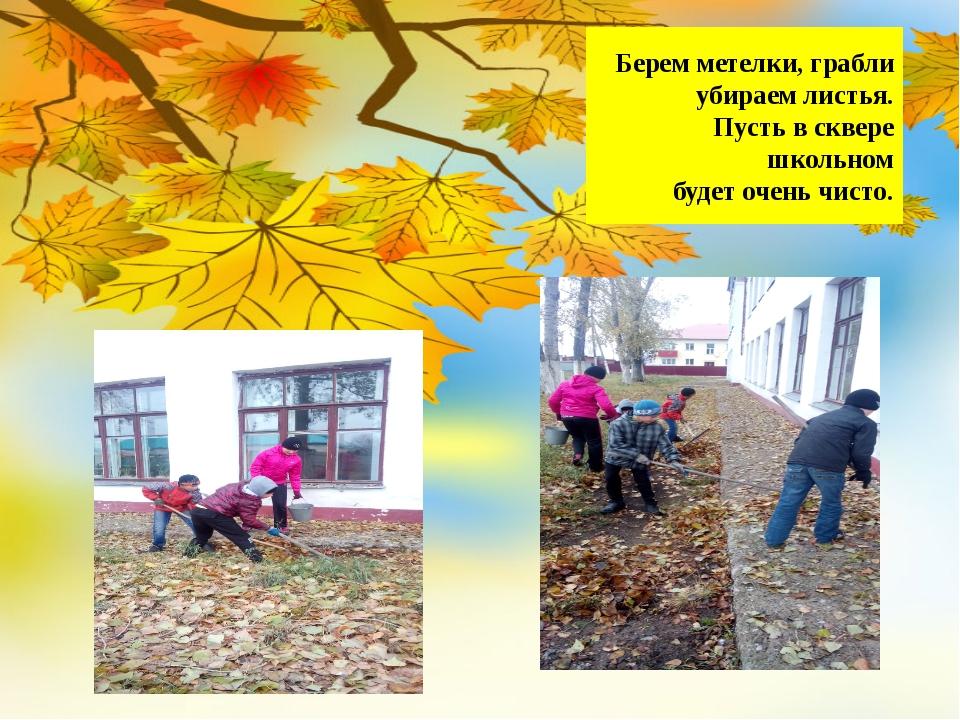 Берем метелки, грабли убираем листья. Пусть в сквере школьном будет очень чи...