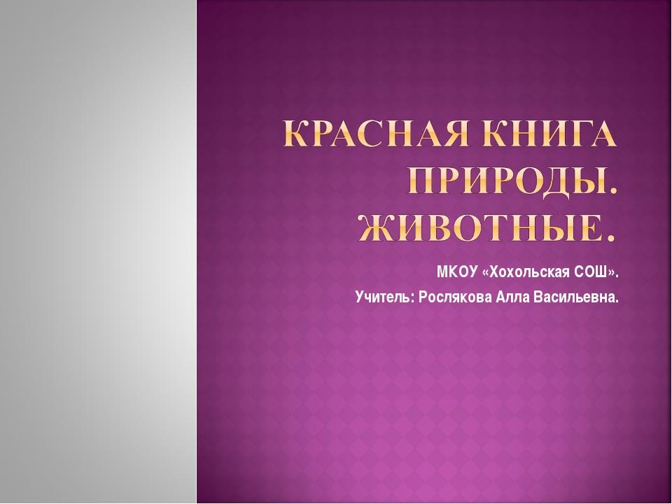 МКОУ «Хохольская СОШ». Учитель: Рослякова Алла Васильевна.
