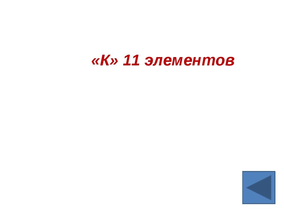 «К» 11 элементов