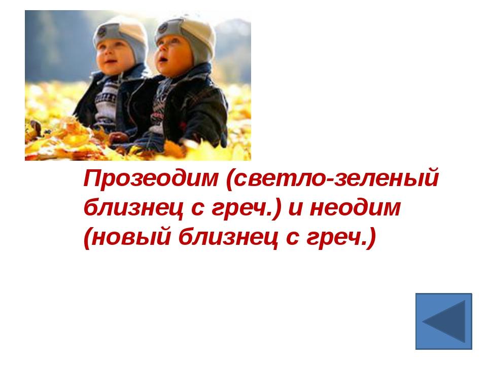Прозеодим (светло-зеленый близнец с греч.) и неодим (новый близнец с греч.)