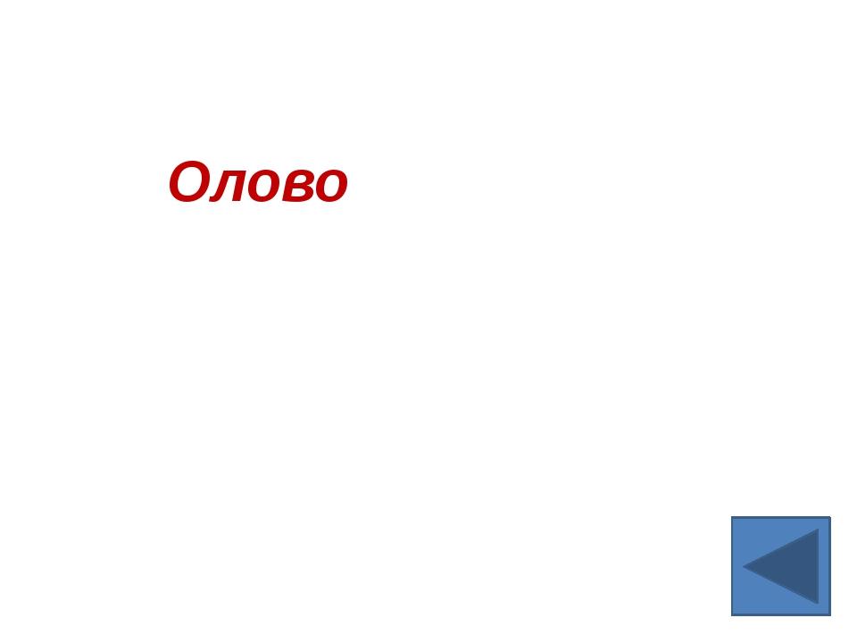 Олово