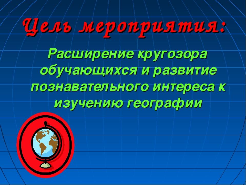 Цель мероприятия: Расширение кругозора обучающихся и развитие познавательного...