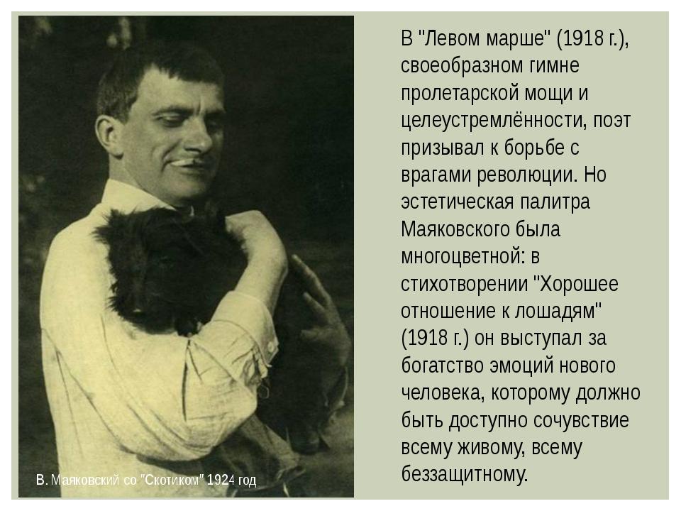 """В """"Левом марше"""" (1918 г.), своеобразном гимне пролетарской мощи и целеустремл..."""