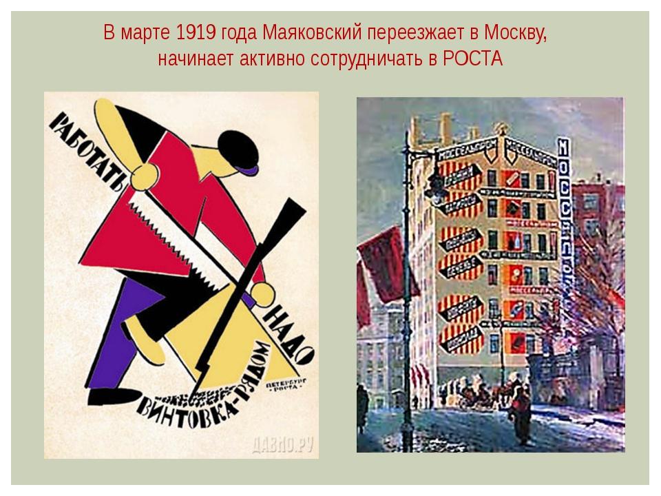 В марте 1919 года Маяковский переезжает в Москву, начинает активно сотруднича...