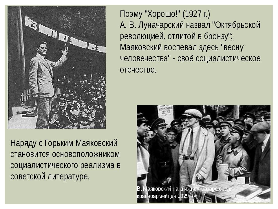 """Поэму """"Хорошо!"""" (1927 г.) А. В. Луначарский назвал """"Октябрьской революцией, о..."""