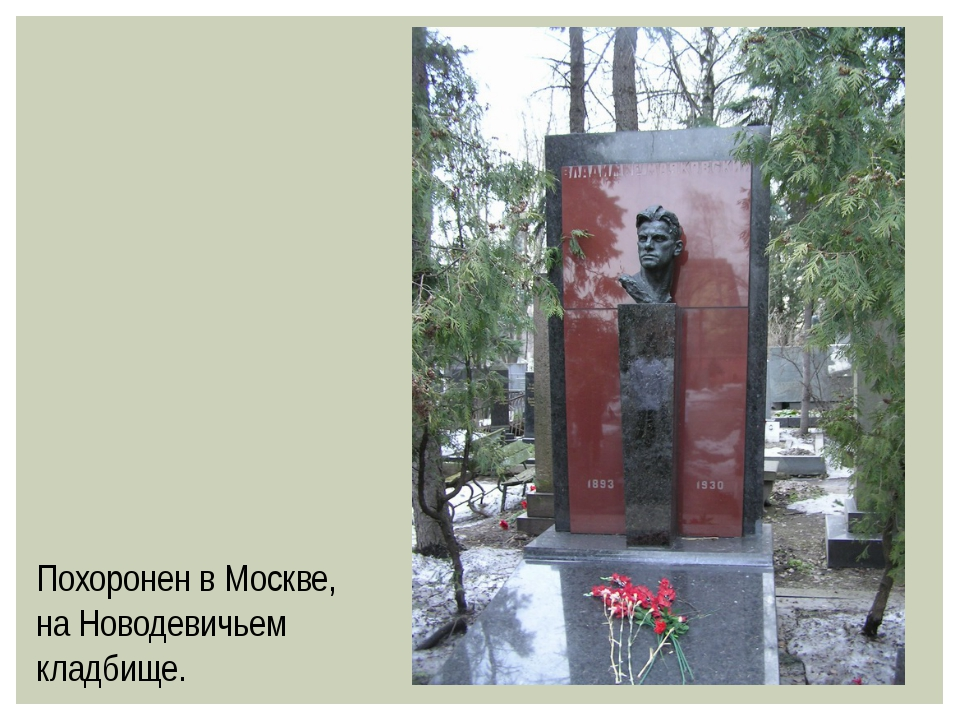 Похоронен в Москве, на Новодевичьем кладбище.