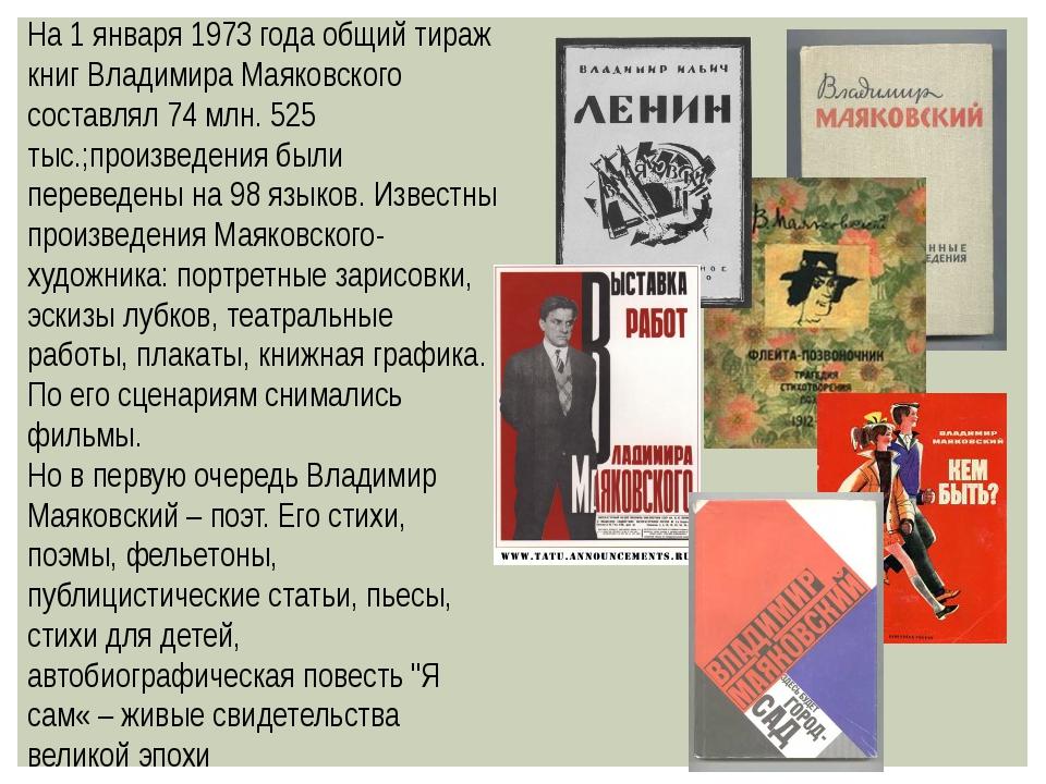На 1 января 1973 года общий тираж книг Владимира Маяковского составлял 74 млн...