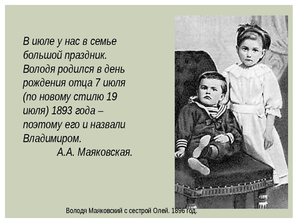 В июле у нас в семье большой праздник. Володя родился в день рождения отца 7...