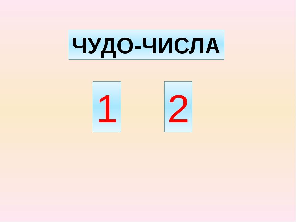 ЧУДО-ЧИСЛА 1 2