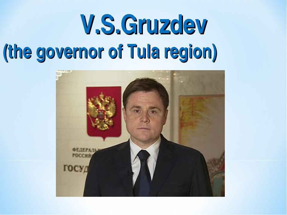 V.S.Gruzdev (the governor of Tula region)