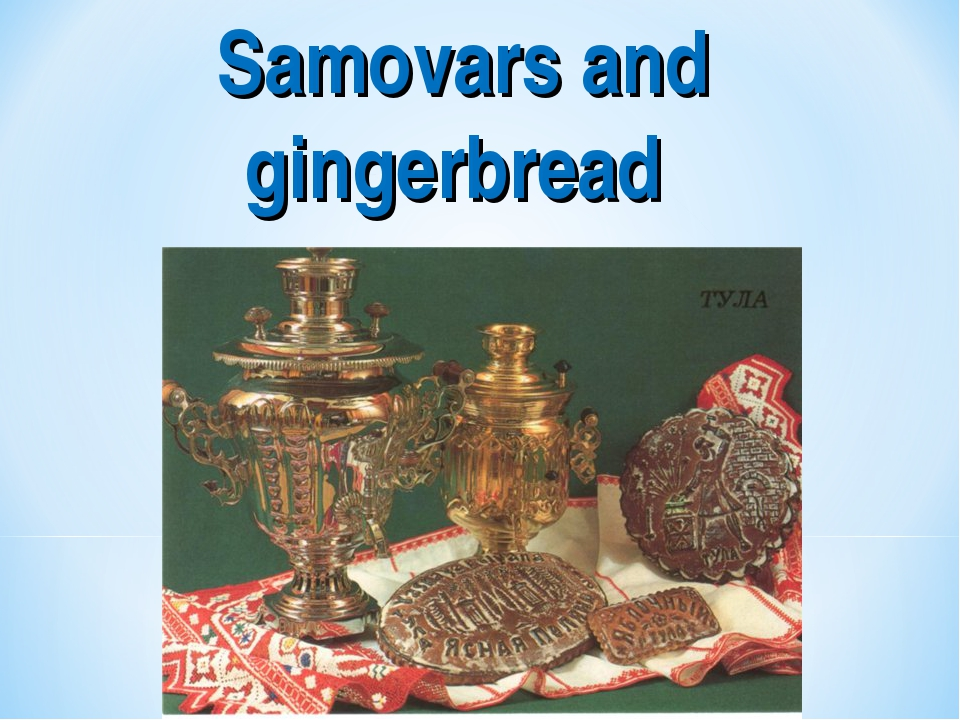 Samovars and gingerbread
