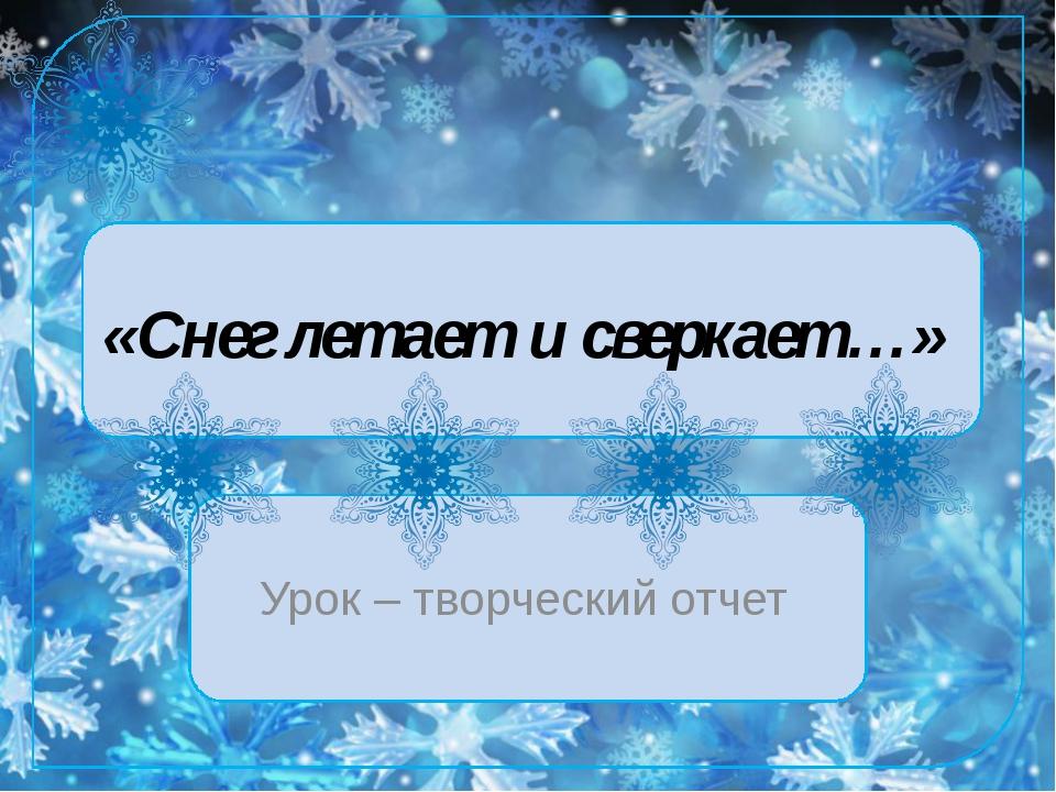 «Снег летает и сверкает…» Урок – творческий отчет