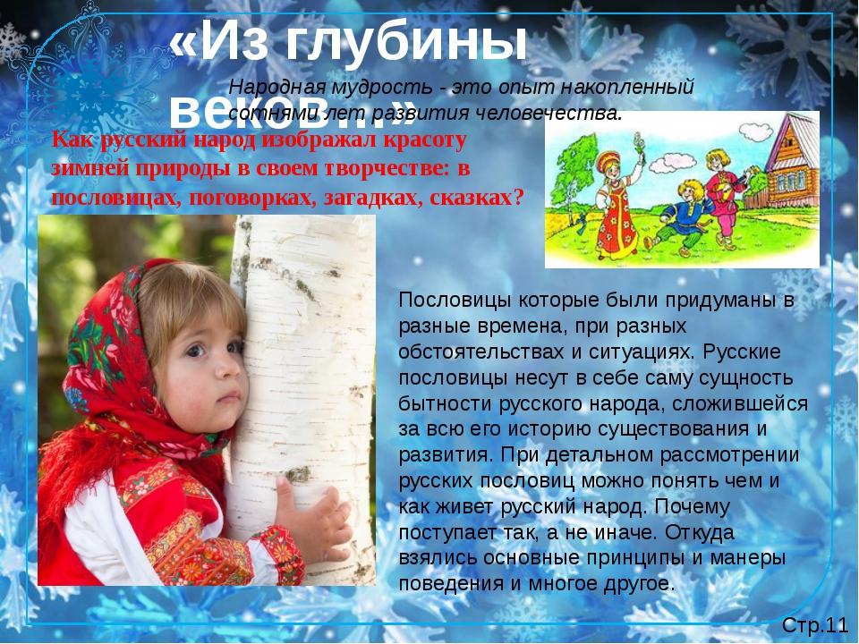 Как русский народ изображал красоту зимней природы в своем творчестве: в посл...