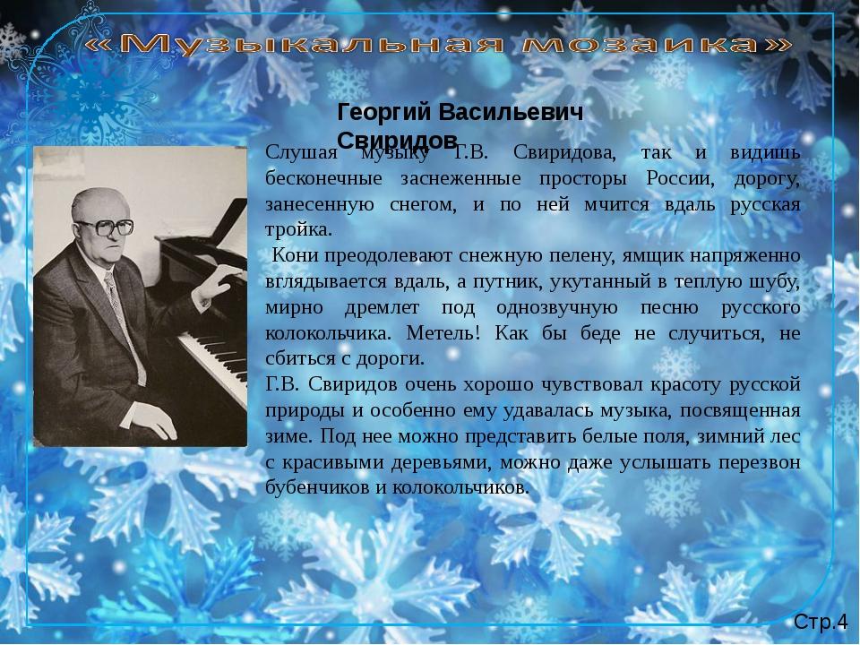Стр.4 Георгий Васильевич Свиридов Слушая музыку Г.В. Свиридова, так и видишь...