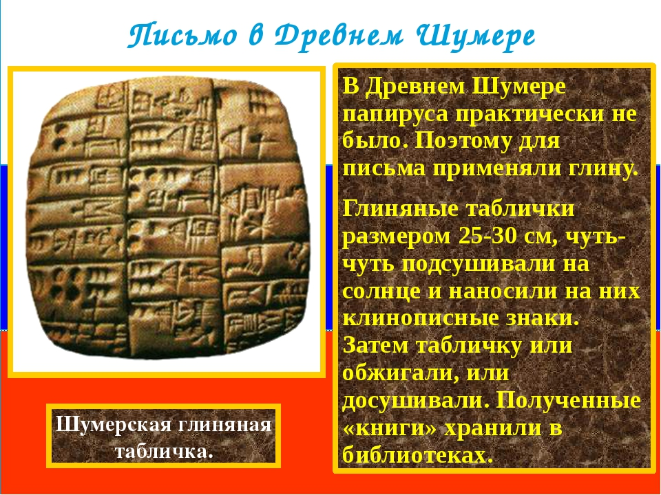 В Древнем Шумере папируса практически не было. Поэтому для письма применяли г...