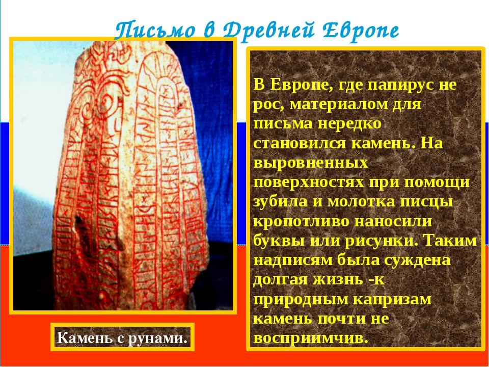 В Европе, где папирус не рос, материалом для письма нередко становился камень...