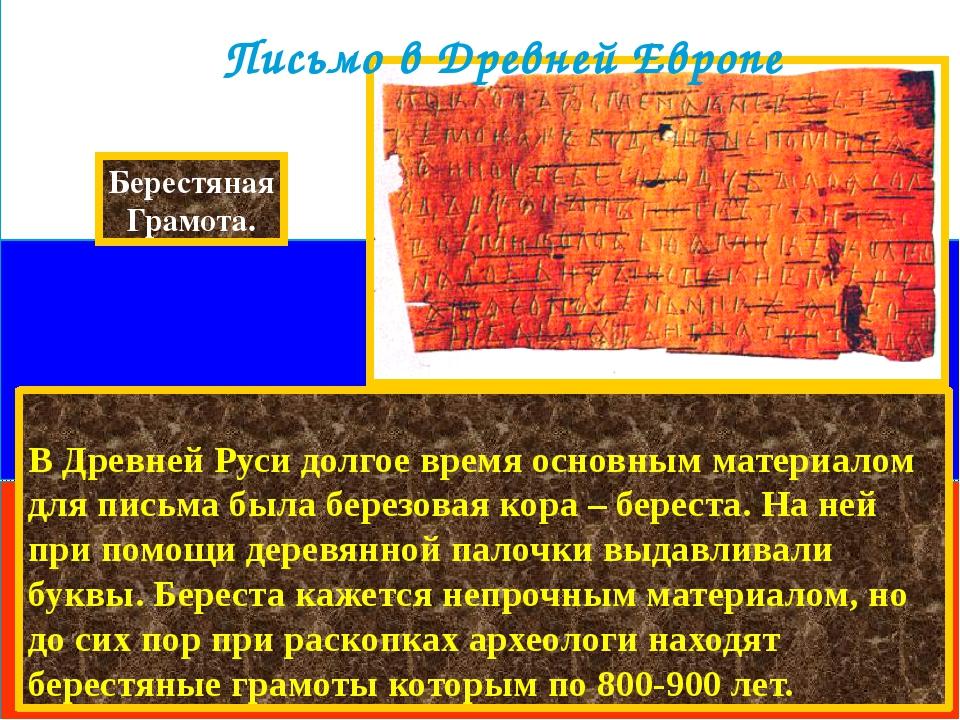 В Древней Руси долгое время основным материалом для письма была березовая кор...
