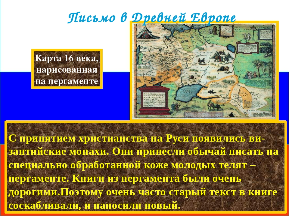 С принятием христианства на Руси появились ви-зантийские монахи. Они принесли...