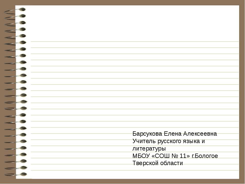 Барсукова Елена Алексеевна Учитель русского языка и литературы МБОУ «СОШ № 1...