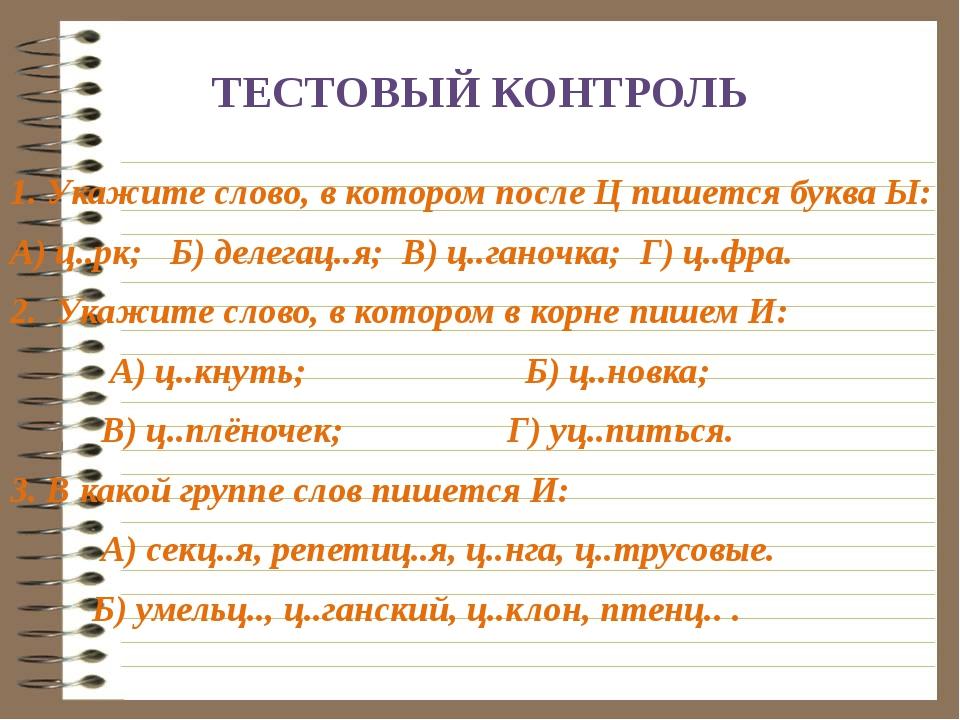 ТЕСТОВЫЙ КОНТРОЛЬ 1. Укажите слово, в котором после Ц пишется буква Ы: А) ц.....