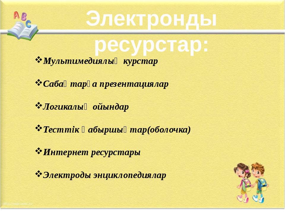 Электронды ресурстар: Мультимедиялық курстар Сабақтарға презентациялар Логика...