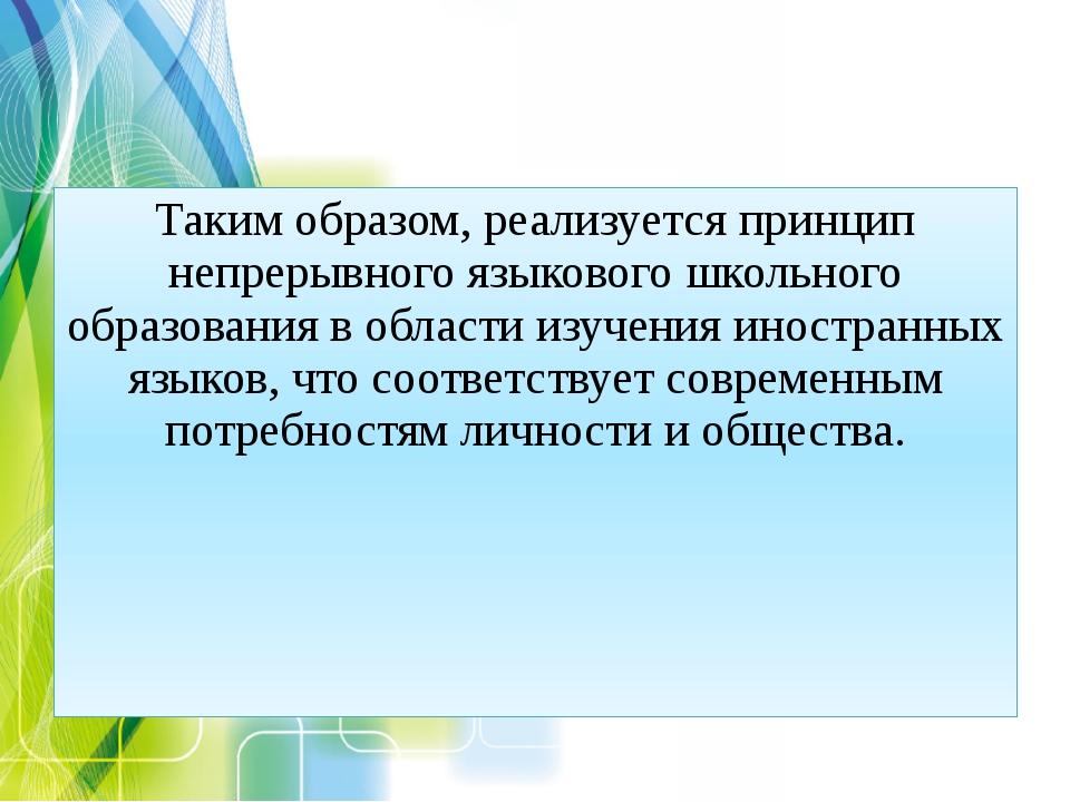 Таким образом, реализуется принцип непрерывного языкового школьного образован...