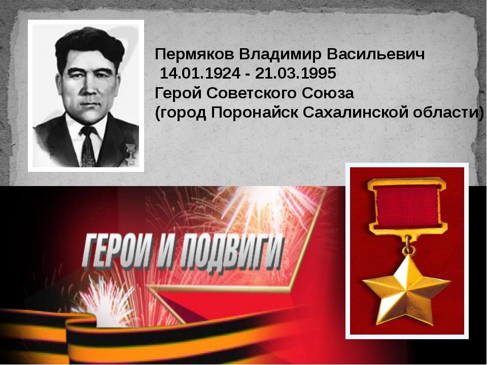 Пермяков Владимир Васильевич 14.01.1924 - 21.03.1995 Герой Советского Союза (...