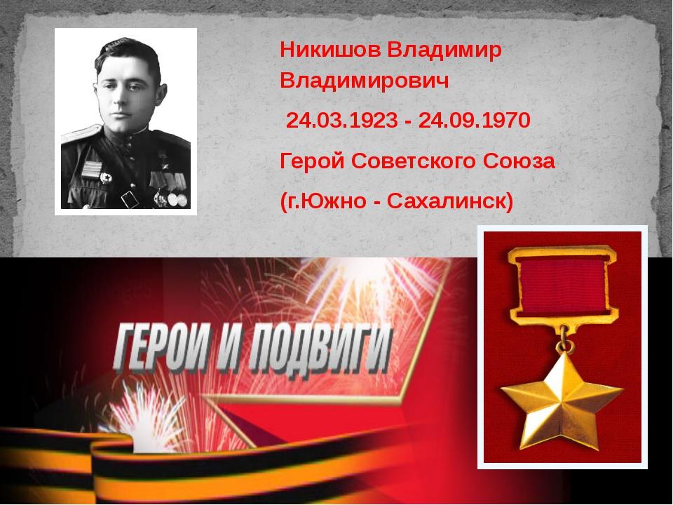 Никишов Владимир Владимирович 24.03.1923 - 24.09.1970 Герой Советского Союза...
