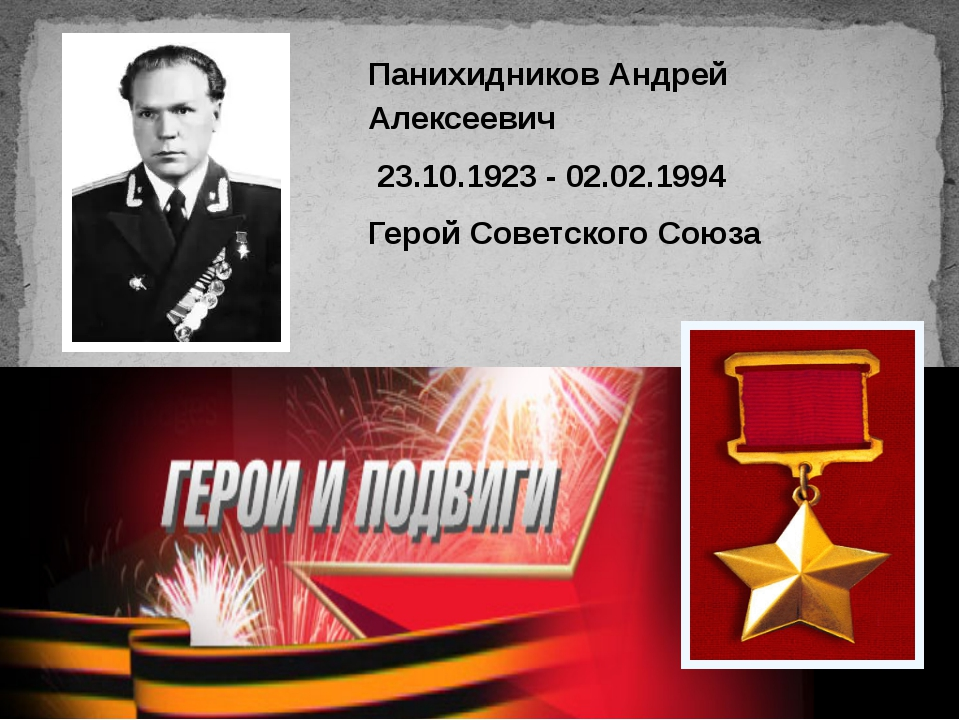Панихидников Андрей Алексеевич 23.10.1923 - 02.02.1994 Герой Советского Союза