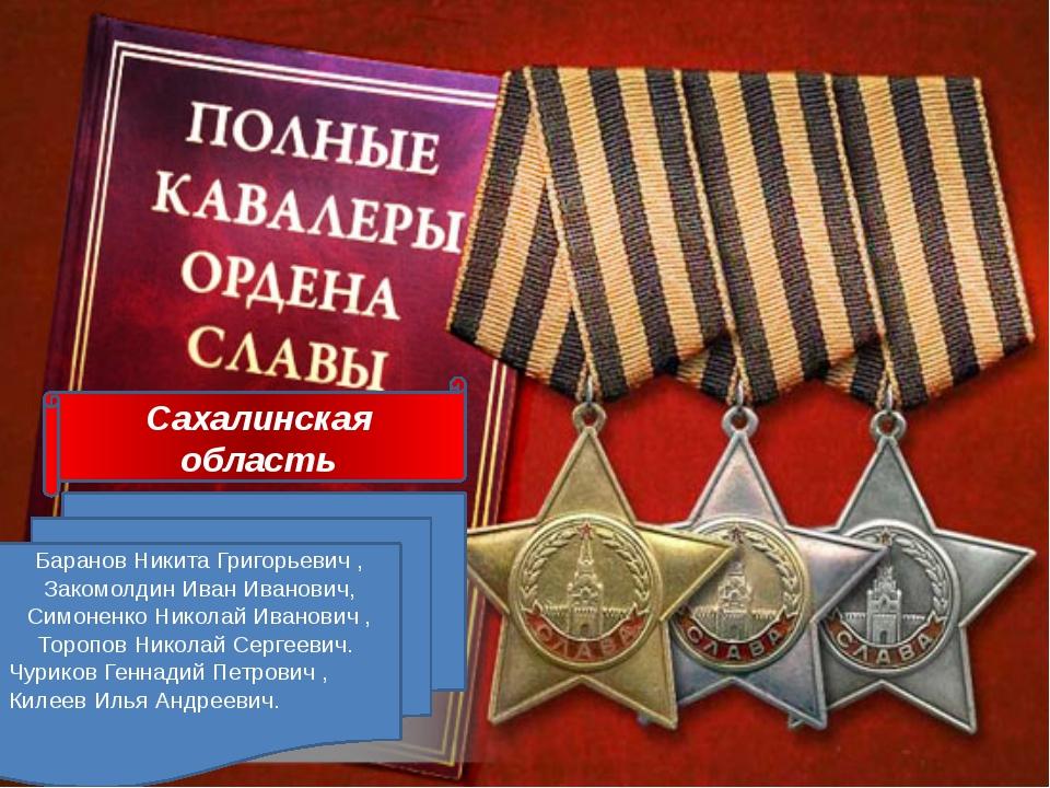 Баранов Никита Григорьевич , Закомолдин Иван Иванович, Симоненко Николай Иван...