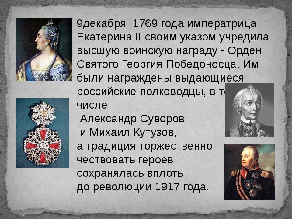9декабря 1769 года императрица Екатерина II своим указом учредила высшую воин...