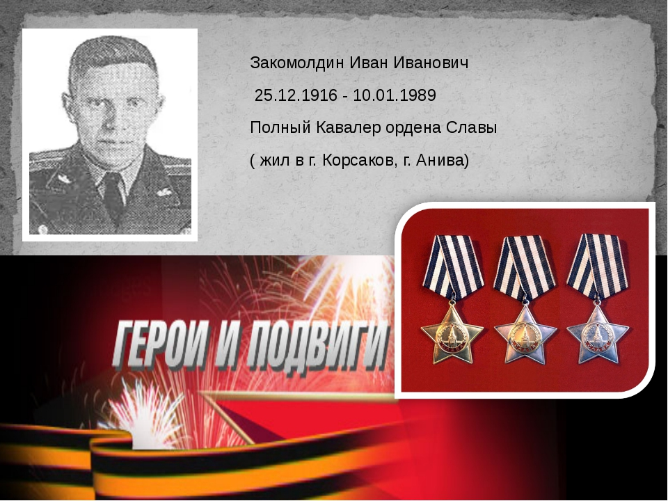 Закомолдин Иван Иванович 25.12.1916 - 10.01.1989 Полный Кавалер ордена Славы...