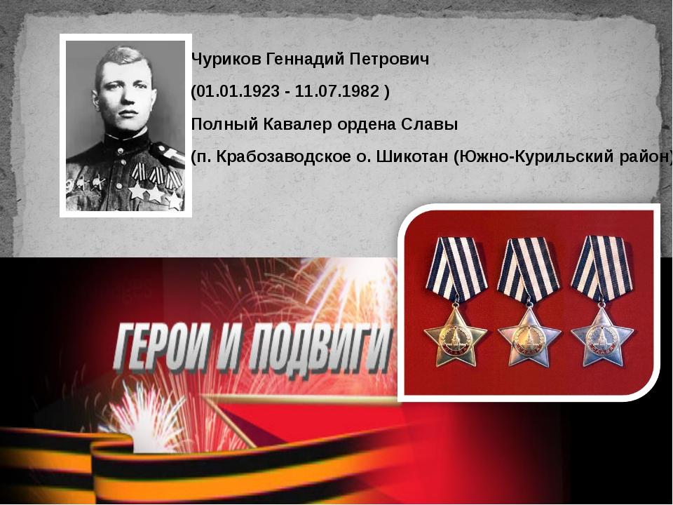 Чуриков Геннадий Петрович (01.01.1923 - 11.07.1982 ) Полный Кавалер ордена Сл...
