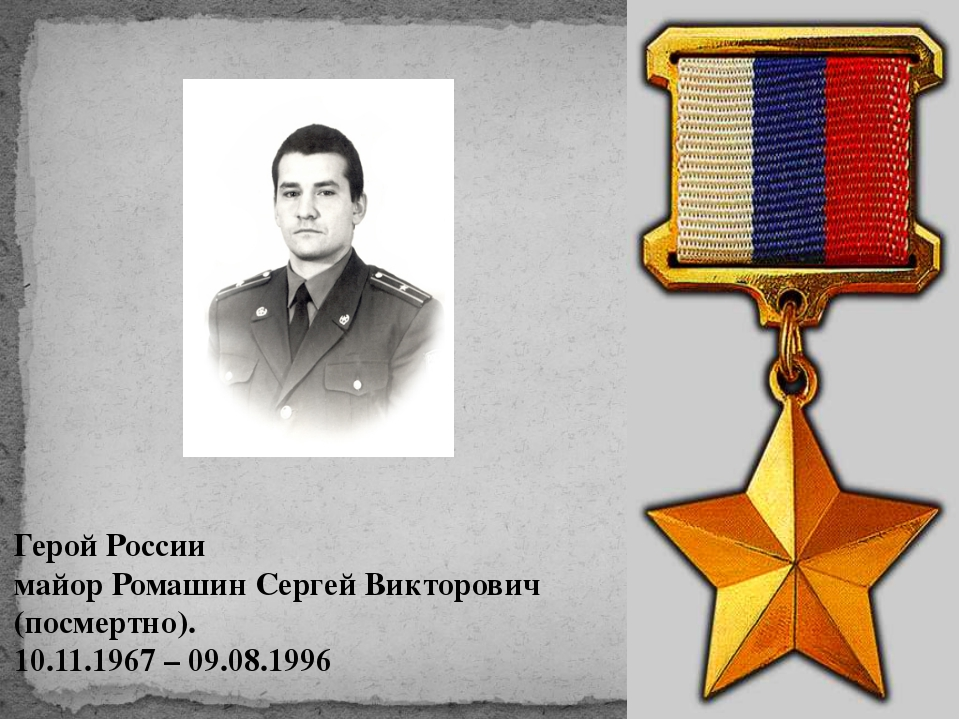 Герой России майор Ромашин Сергей Викторович (посмертно). 10.11.1967 – 09.08....