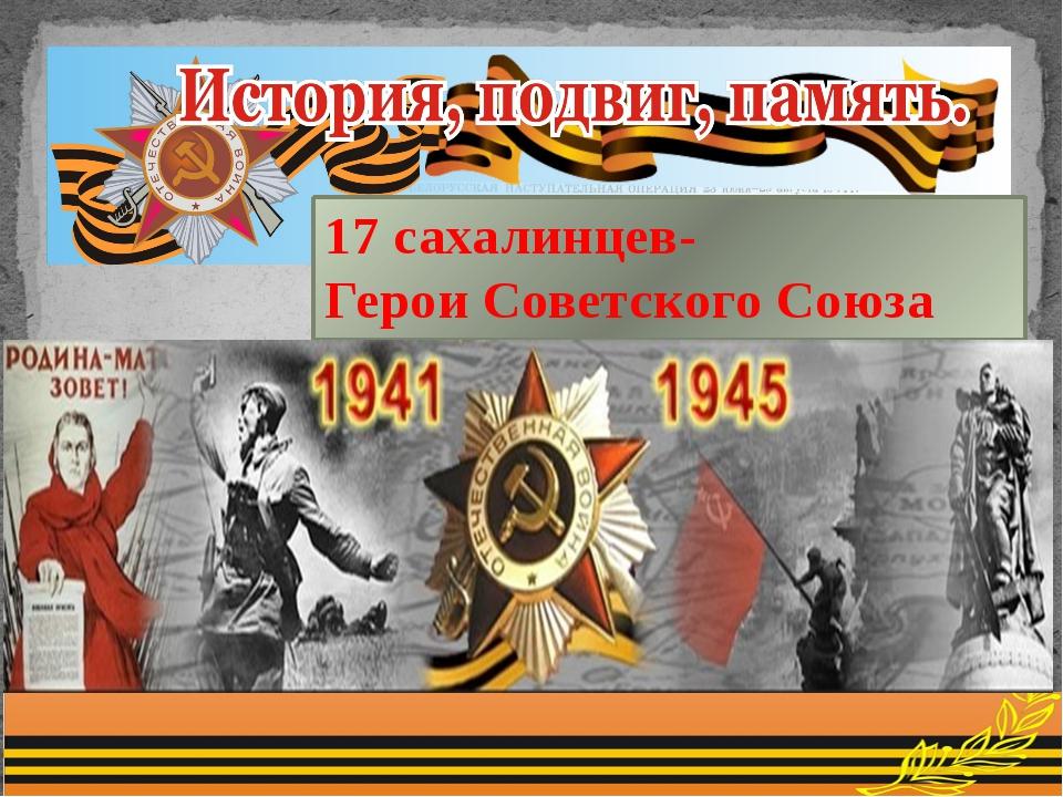 17 сахалинцев- Герои Советского Союза